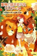 動物と話せる少女リリアーネ(2)