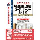 福祉住環境コーディネーター2・3級ポイントレッスン改訂第8版 (SHINSEI LICENSE MANUAL)