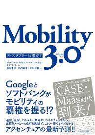 Mobility 3.0 ディスラプターは誰だ? [ 川原 英司 ]