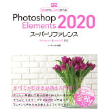 Photoshop Elements 2020スーパーリファレンス