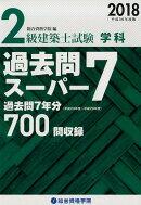 2級建築士試験学科過去問スーパー7(平成30年度版)