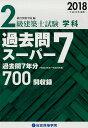 2級建築士試験学科過去問スーパー7(平成30年度版) [ 総合資格学院 ]