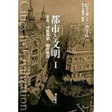 都市と文明(1)