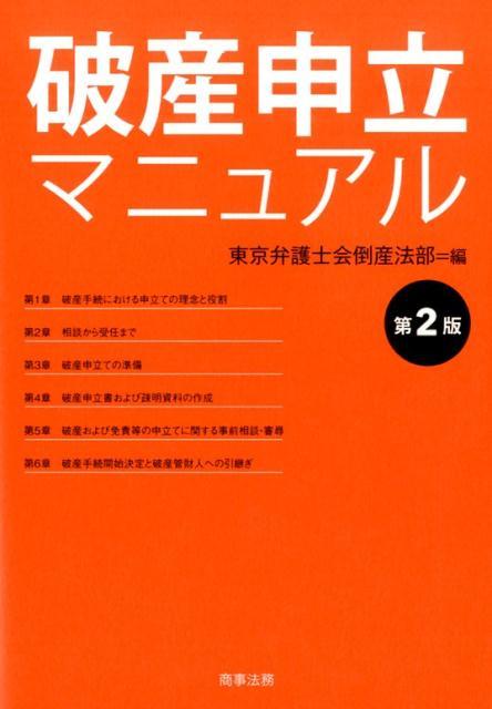 破産申立マニュアル第2版 [ 東京弁護士会 ]