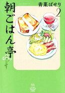 朝ごはん亭(2)