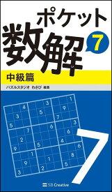 ポケット数解7 中級篇 [ パズルスタジオ わさび ]