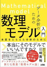 データ分析のための数理モデル入門 本質をとらえた分析のために [ 江崎貴裕 ]