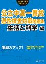 公立中高一貫校適性検査対策問題集 生活と科学編 実践力アップ (公立中高一貫校入試シリーズ)