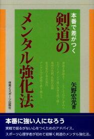 本番で差がつく剣道のメンタル強化法 [ 矢野宏光 ]