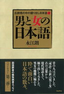 【バーゲン本】男と女の日本語ー広辞苑の中の掘り出し日本語2