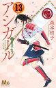 アシガール 13 (マーガレットコミックス) [ 森本 梢子 ]