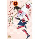 アシガール(13) (マーガレットコミックス ココハナ)