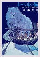 ルーヴルの猫 オールカラー豪華版 下