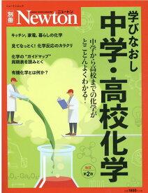 Newton別冊 学びなおし中学高校化学 改訂第2版