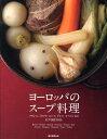 ヨーロッパのスープ料理 フランス、イタリア、ロシア、ドイツ、スペインなど1 [ 誠文堂新光社 ]