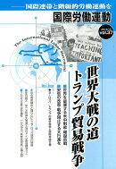 国際労働運動(vol.37(2018.10))