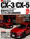HYPER REV SPORTS PLUS(Vol.001) マツダCX-3/CX-5 (ニューズムック 車種別チューニング&ドレスアップ徹底ガイドシ)
