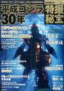 特撮秘宝(vol.6) 特集:平成ゴジラ30年 (洋泉社MOOK 別冊映画秘宝)