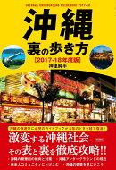 沖縄裏の歩き方(2017-18年度版)