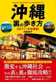 沖縄裏の歩き方(2017-18年度版) [ 神里純平 ]