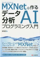 MXNetで作るデータ解析AIプログラミング入門