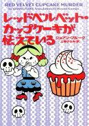 レッドベルベット・カップケーキが怯えている