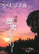 京都歴史ミステリー