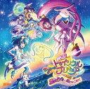 『映画スター☆トゥインクルプリキュア 〜星のうたに想いをこめて〜』主題歌シングル (CD+DVD) [ キュアスター(CV:成…