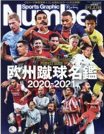 欧州蹴球名鑑(2020-2021) (Sports Graphic Number PLUS)