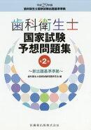 歯科衛生士国家試験予想問題集第2版