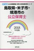 鳥取県・米子市・境港市の公立保育士(2018年度版)