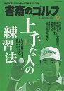 書斎のゴルフ VOL.37 読めば読むほど上手くなる教養ゴルフ誌 (日経ムック) [ 日本経済新聞出版社 ]