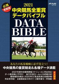 中央競馬全重賞データバイブル(2021) 必携愛蔵版 (メディアックスMOOK)