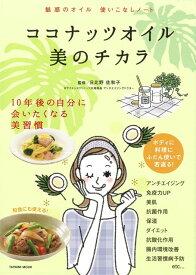 【バーゲン本】ココナッツオイル美のチカラ [ 日比野 佐和子 ]