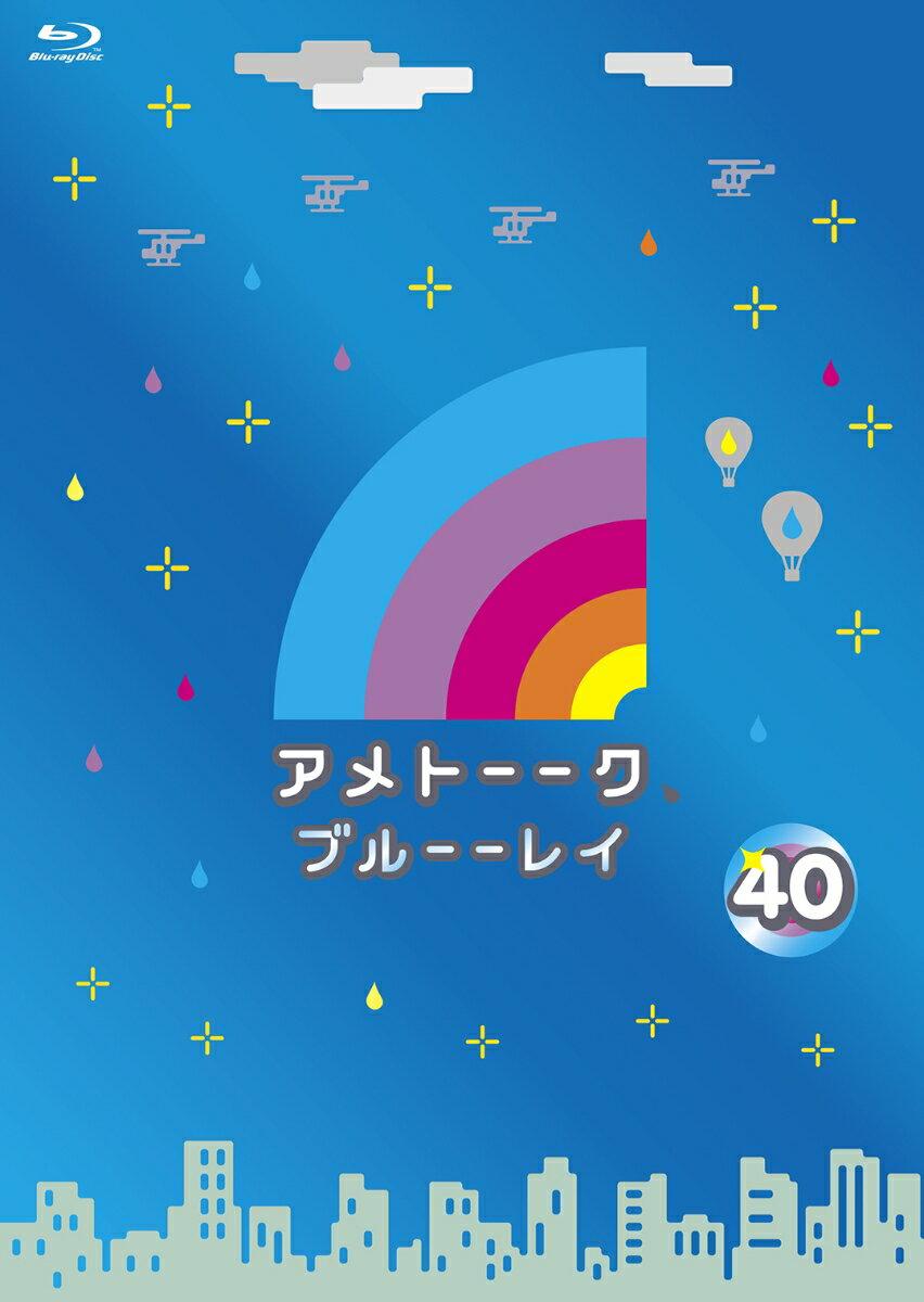 アメトーーク! ブルーーレイ 40【Blu-ray】 [ 雨上がり決死隊 ]
