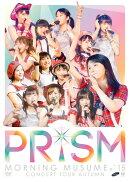 モーニング娘。'15 コンサートツアー秋 PRISM
