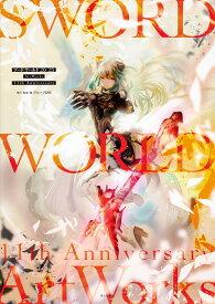 ソード・ワールド2.0/2.5ArtWorks 11th Anniversary [ グループSNE ]