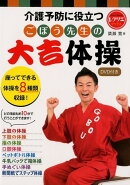 ごぼう先生の 大吉体操 DVD付き