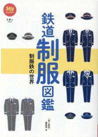 鉄道制服図鑑