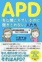 APD「音は聞こえているのに 聞きとれない」人たち 聴覚情報処理障害(APD)とうまくつきあう方法 [ 小渕千絵 ]