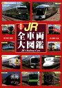 最新版 JR全車両大図鑑 [ 井上 廣和 ]