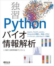 独習 Pythonバイオ情報解析 (実験医学別冊) [ 先進ゲノム解析研究推進プラットフォーム ]