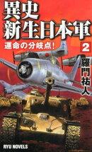 異史・新生日本軍 (2)