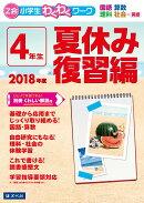 Z会小学生わくわくワーク 2018年度 4年生夏休み復習編