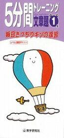 【バーゲン本】【送料無料】文章題(小学1年)【バーゲンブック】