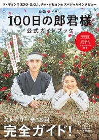 韓国ドラマ「100日の郎君様」公式ガイドブック (教養・文化シリーズ) [ NHK出版 ]