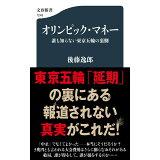 オリンピック・マネー (文春新書)