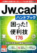 Jw_cadハンドブック困った!&便利技176