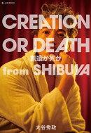 CREATION OR DEATH 創造か死か from SHIBUYA