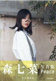 Peace 森七菜写真集 ([テキスト]) [ 塩原洋 ]